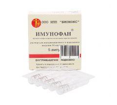 Имунофан амп. 0,005% 1мл №5