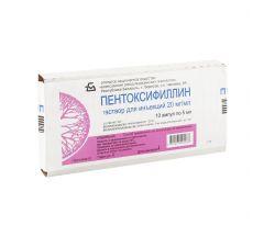 Пентоксифиллин амп. 2% 5мл №10