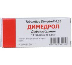 Димедрол амп. 1% 1мл №10